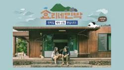 [이슈IS] '효리네민박2' 아이유 공백 채울 新 직원 후보 '여덟'