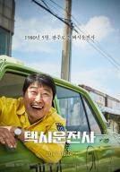 [무비IS] '택시운전사' 아카데미 외국어영화상 후보 최종무산