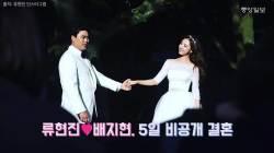 [영상] <!HS>류현진<!HE>·배지현, 오늘 비공개 결혼