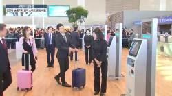[영상] <!HS>문재인<!HE> 대통령, 김연아·송중기와 함께 스마트 공항 체험