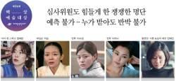[54회 백상] 최민식 딸 이수경부터 누아르 전혜진까지 '女 신스틸러'