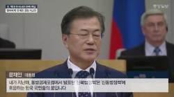 """""""남북 평화 구축 땐 러시아와 튼튼한 경제공동체 될 것"""""""