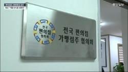 """소상공인 """"뒤집힌 운동장서 일방 결정"""" 편의점들 오늘 회의 '집단행동' 논의"""