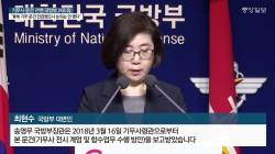 """""""4월 청와대 보고했다""""던 송영무 """"참모진 모를 수도"""" 말바꾸기 논란"""