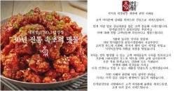 """속초 명물 만석닭강정 """"고개 숙여 사죄"""" 공식 사과"""