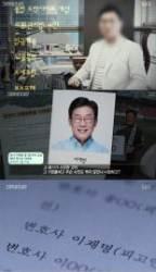 '조폭의혹' 코마트레이드 이준석, 성남시 표창 수차례 받아