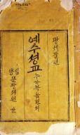 읽기 그리고 잇기 (2) 예수셩교 누가복음젼셔(1882년)