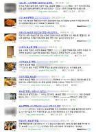 요리조리 피하기 쉬운 블로그 '표시광고법'