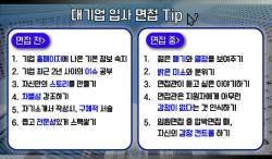"""CJ 인사팀 중역이 말하는 대기업 취업면접 꿀팁 … """"자신만의 스토리를 준비하라"""""""