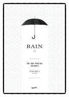 Rain - A to Z