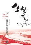 [북 리뷰] 쑤쑤, 동북을 거닐다