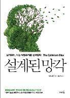 [북 리뷰] 설계된 망각