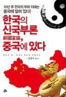 [책 이야기] 한국의 신국부론, 중국에 있다