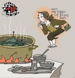 삼식이, 미역국 끓이기 도전하다