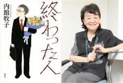 일본 소설 '끝난 사람' 이야기