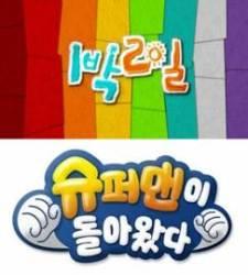 "KBS 총파업 여파 '1박2일'·'슈퍼맨이 돌아왔다' 결방…""향후 결방은 논의 중"""