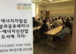 에너지공단, '에너지자립섬 성과공유 세미나' 개최