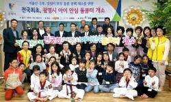 광명시, 전국 최초 아파트 내 '아이 안심 돌봄터' 설치