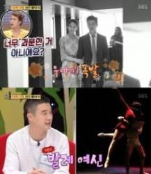 '백년손님 자기야' 베이식, 발레 전공한 미모의 아내 사진 공개…출연진들 '감탄 일색'