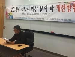 성남대안포럼, 2018년 성남시 예산분석 토론회 개최