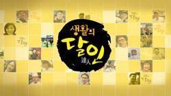 '생활의 달인' 10대 맛의 달인·청년 달인 출연…국물떡볶이·숯불 닭갈비·꽈배기 맛집은 어디?