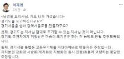 """이재명 """"남경필, 경기·서울 합쳐 광역서울도?… 가도 너무 가셨다"""""""