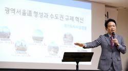 남경필 '광역서울도 주장'에 공직사회·학계 우려 확산