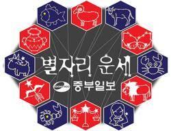 [오늘의 별자리 운세] 2017년 12월 16일 토요일