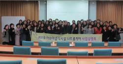 남양주시, 2018 어린이급식시설 나트륨케어 사업설명회 개최