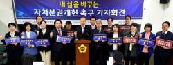 지방분권개헌 경기회의, 국회에 지방선거·개헌 동시 투표 촉구