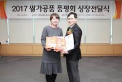 동원F&B '떡볶이의신 즉석라볶이', 쌀가공품 품평회 최고상