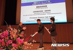 창원과학고 배진표 학생, 일본 '쓰쿠바 사이언스 엣지' 대회 특별상 수상