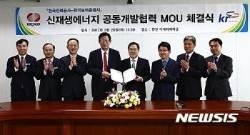 한전·농어촌공사 신재생에너지 공동개발 업무협약
