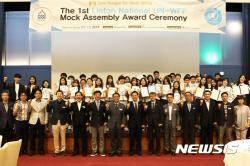 한남대 '전국 고교 모의 UN-WFP 총회' 시상식···'대한민국'팀 대상