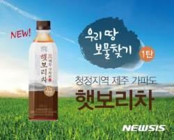 GS25·GS수퍼마켓 우리땅 보물찾기 1탄 '제주 가파도 햇보리차' 출시