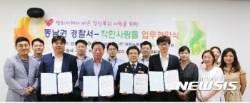 [소식]경찰, 비영리단체와 범죄 피해자 일상복귀 지원