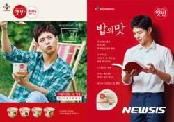 '햇반'?'햇반컵반', 배우 박보검 내세운 새 광고캠페인 시작