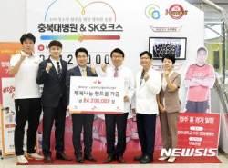 SK호크스, 충북대병원에 행복기금 전달