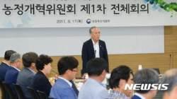 농정개혁위원회 1차 전체회의