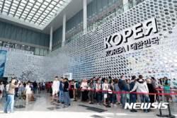 55만명 찾은 아스타나엑스포 한국관, 성황리 폐막