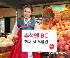 [AD]BC카드, 추석 시즌 맞아 '추석엔 BC' 이벤트 진행
