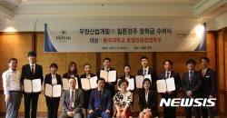 힐튼경주, 동국대 경주캠퍼스 학생에게 장학금 전달