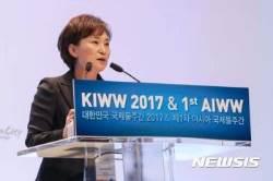 축사하는 김현미 장관
