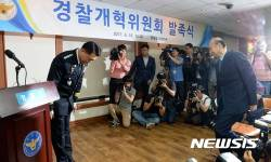 경찰개혁위, '인권경찰' 방안 발표···인권영향평가제 도입