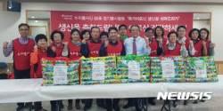 봉사활동하는 자유한국당 대전시당