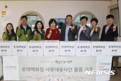 롯데백화점 울주군 장애인자립센터 선물세트 전달