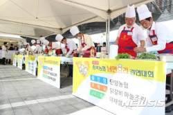 [청주소식]충북농협, 남편요리 경연대회 개최 등