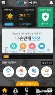 영등포구, 내 손안에 안전앱 서울시 최초 개발