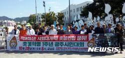 """""""촛불혁명 1주년, 사회 대개혁 위한 시민행동 필요"""""""