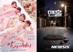 드라마 영화 웹툰 콘텐츠 원천 스토리 미국서 피칭행사